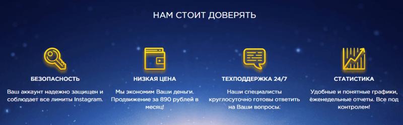 Как раскрутить Инстаграм полный чек-лист