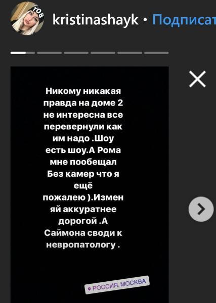Кристина Шейк рассказала, что ей сказал Роман Капаклы без наблюдения камер