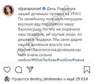"""""""Позорные жмоты"""" Рапунцель обиделась на семью Капаклы из-за дешевого подарка для Василисы"""