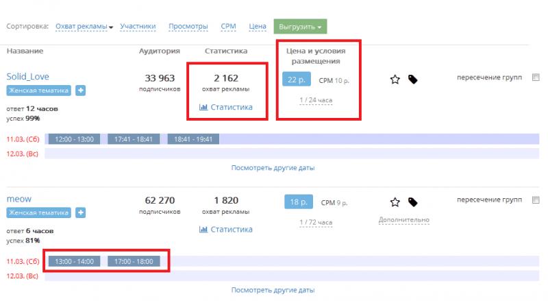 Публикация рекламных постов в соцсети, площадка для рекламодателей и SMM-щиков