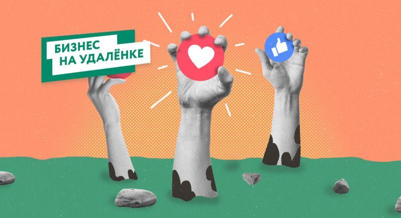Вызов принят: как оживить социальные сети своего бизнеса