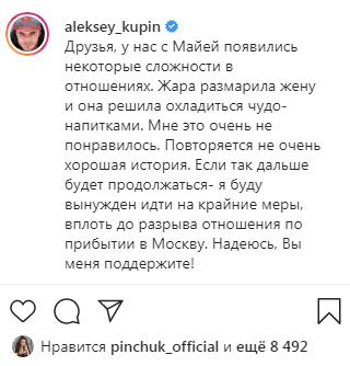 Алексей Купин подал заявление на развод с Майей Донцовой