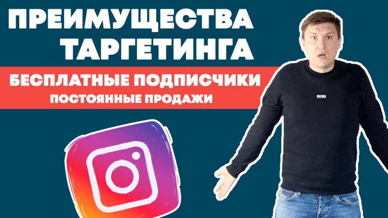 Таргетинг, а не Блогеры в Instagram