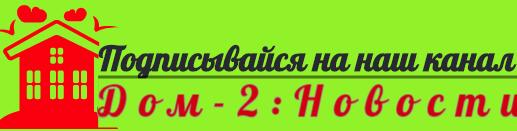 Александр Задойнов больше не участник дома-2