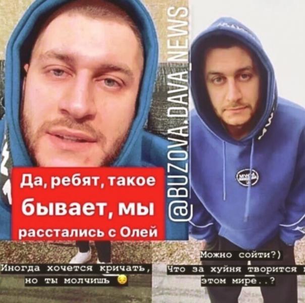 Давид Манукян объявил о разрыве с Ольгой Бузовой