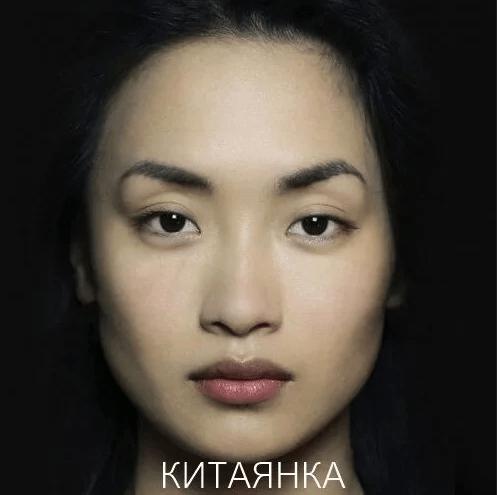 Как выглядят женщины разных национальностей без косметики