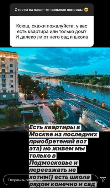 Ксения Бородина показала, где купила квартиру в Москве