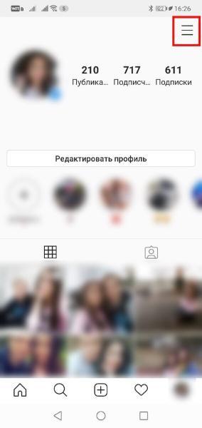 Как просмотреть архив Ваших историй в Instagram для Android