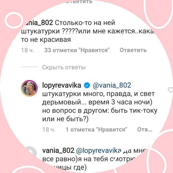 Лопырева впервые ответила на критику собственной внешности и согласилась, что иногда выглядит не так, как в ленте Инстаграма