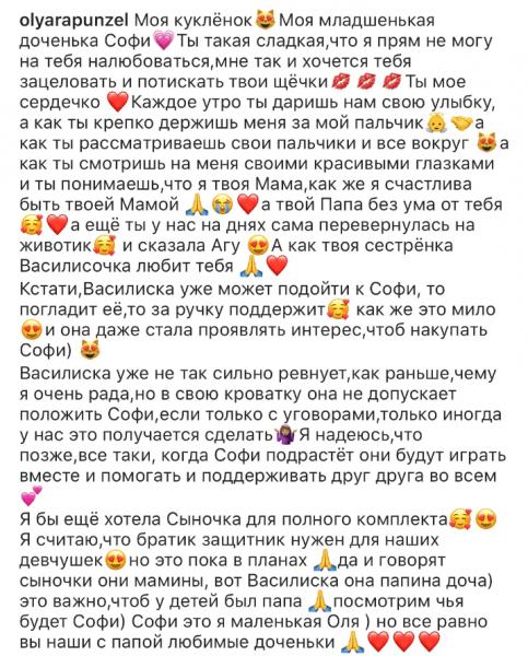 В сети критикуют младшую дочь Рапунцель, а Оля в ответ плачет без слез