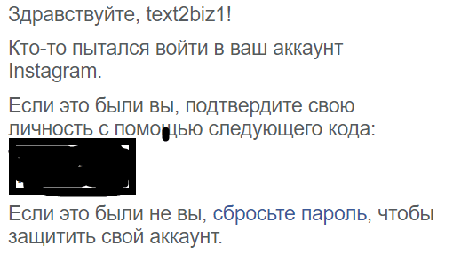 Что делать, если взломали аккаунт Инстаграм? Инструкция по защите страницы