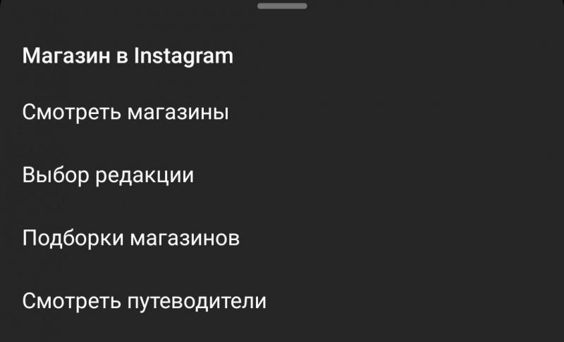 Новинки Instagram! Что изменилось и где это находится?