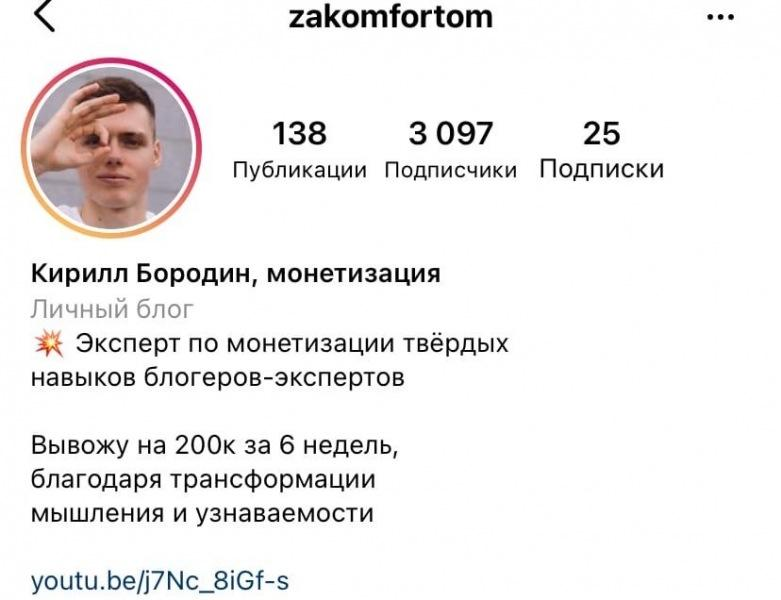 Пара шагов к успешному блогу в Instagram