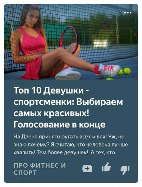 """Топ 10 Девушки - спортсменки: Кто из них вышёл в """"лидеры""""? Голосование среди Вас! 6393 голоса за 10 дней"""