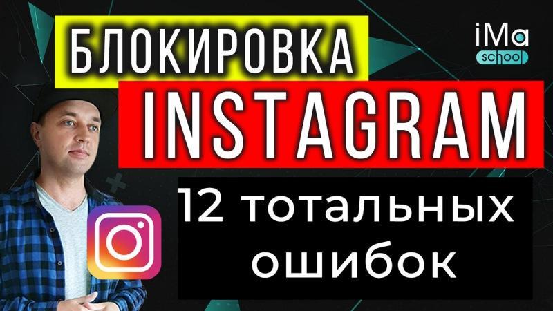 12 причин блокировки инстаграм 2020. Заблокировали инстаграм? Как разблокировать instagram?