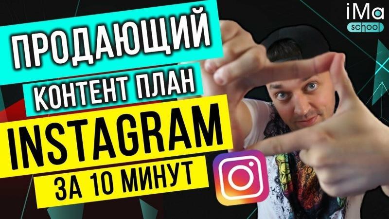 Как сделать контент план для инстаграм за 10 минут. Пишем продающий контент план для instagram 2020!