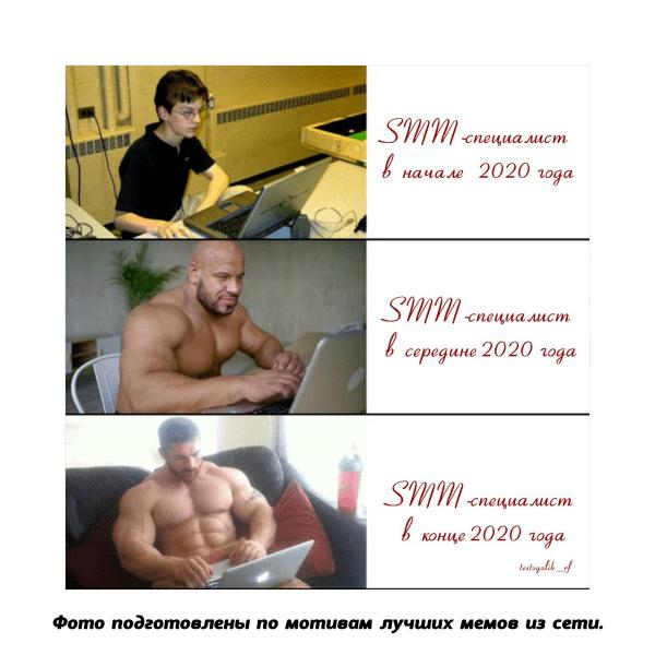 Итоги года в мемах про SMM