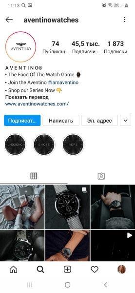 Сотрудничество Инстаграм: коллаборация aventino watches - в чем подвох?