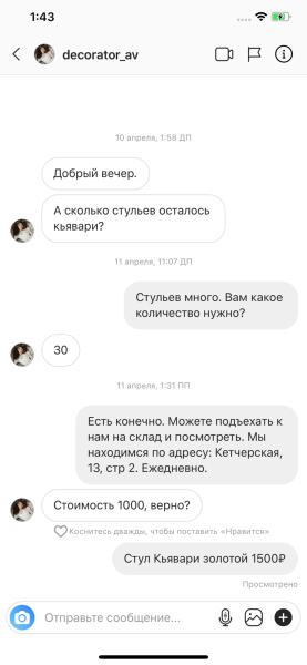 Уважение и популярность аккаунта Инстаграм после 2 лет простоя