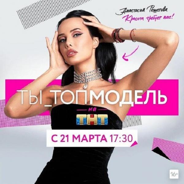 Анастасии Решетовой пришлось объясняться за различие внешности у себя в Инстаграм и на телевидении