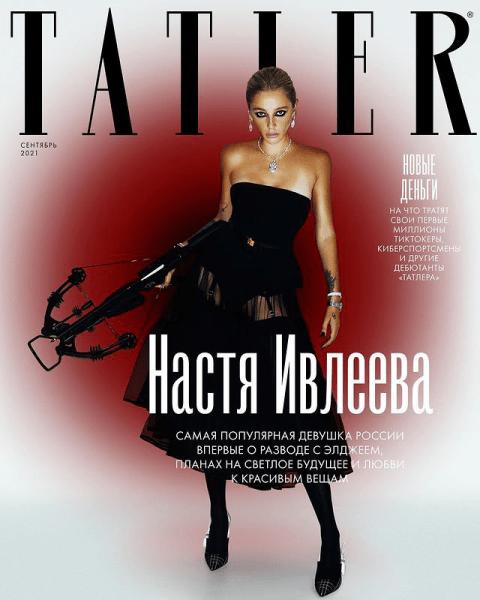 Настя Ивлеева официально подтвердила расставание с Эльджем