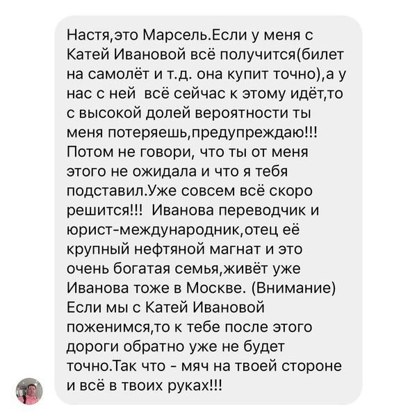 Анастасию Макееву преследует безумный поклонник
